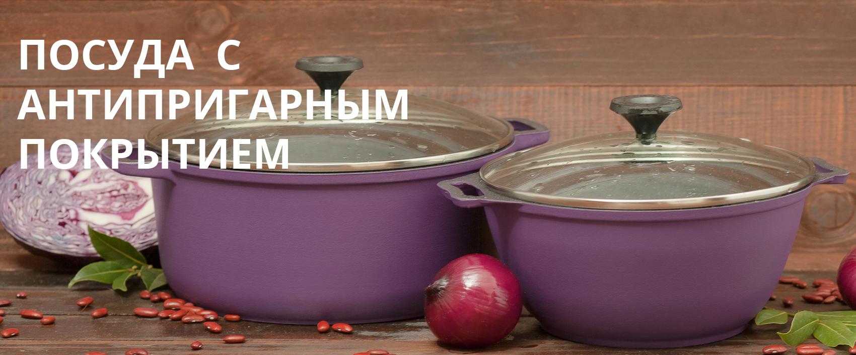 Посуда алюминиевая с антипригарным покрытием и внешним декоративным покрытием ТМ Пролис