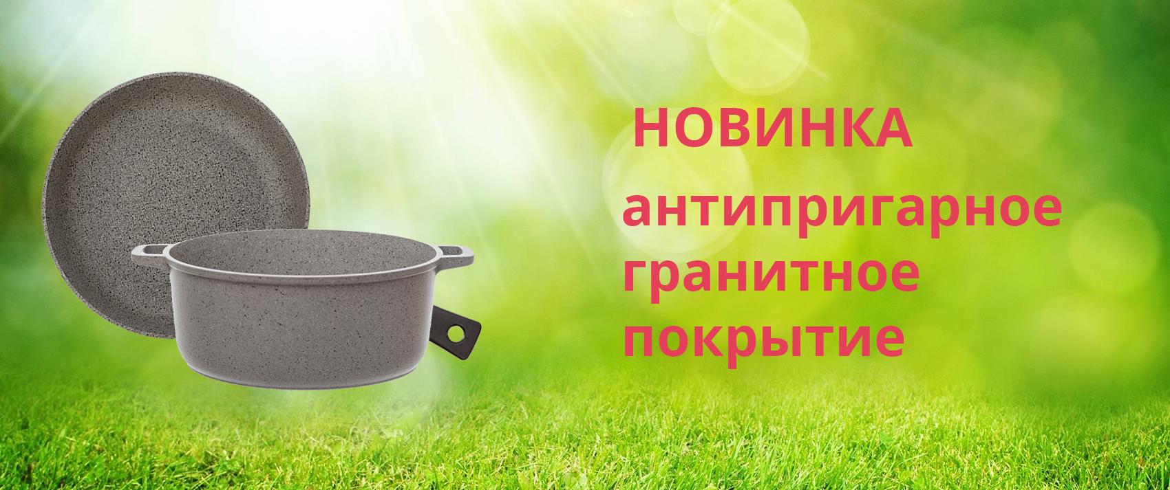 Новинка от торговой марки Пролис посуда с антипригарным гранитным покрытием