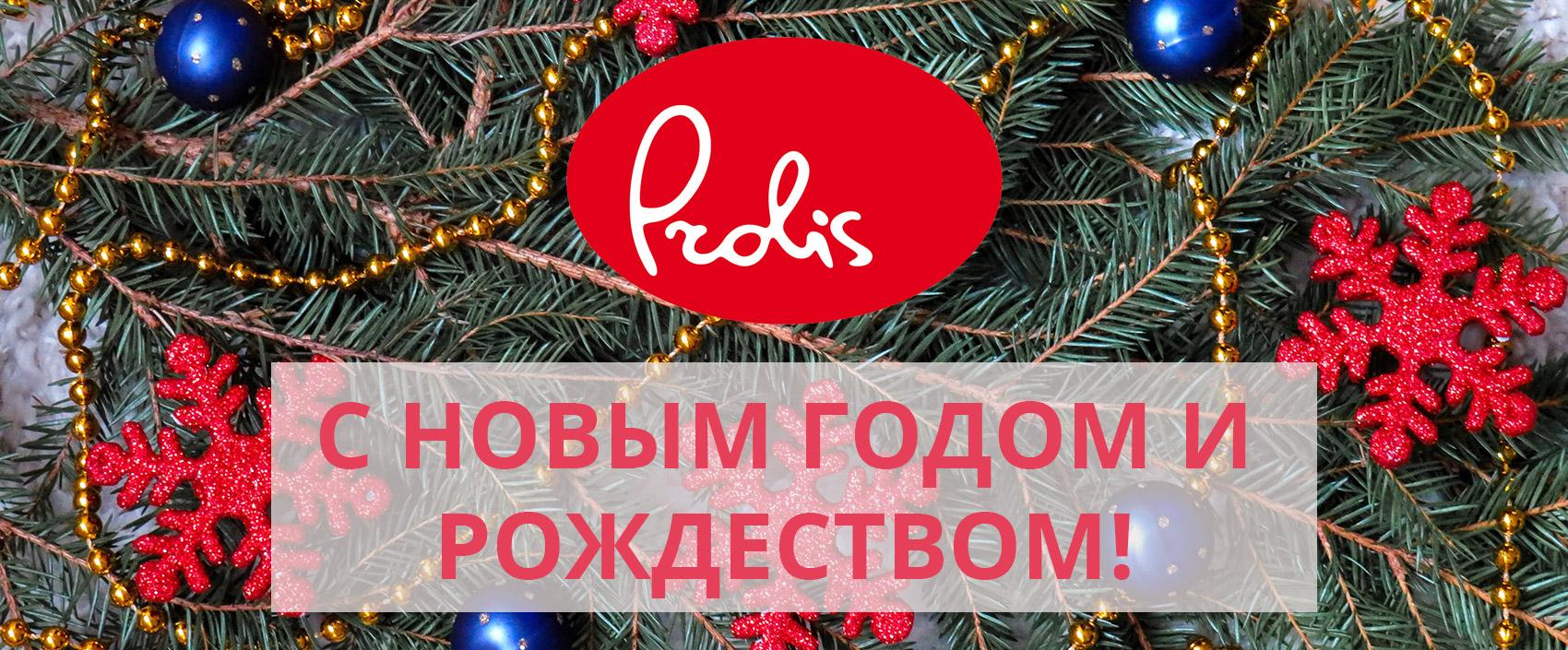 Поздравления ТМ Пролис с новым годом и рождеством
